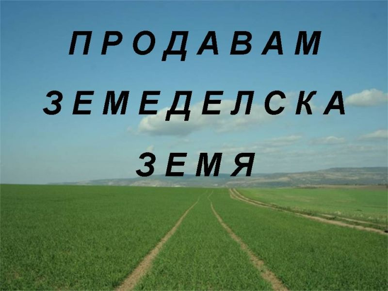 Продавам земя в с. Лясково