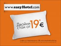 easyHotel Sofia – LOW COST – евтин нискобюджетен бизнес хотел в София център